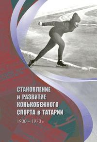 Книга Становление и развитие конькобежного спорта в Татарии