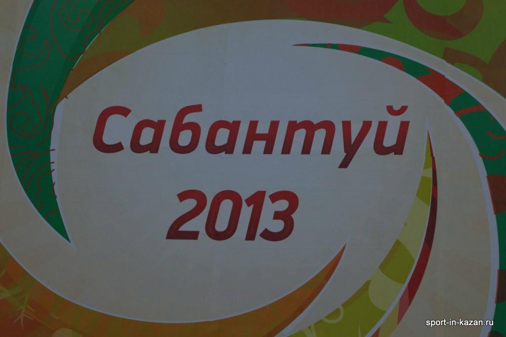 Сабантуй 2013