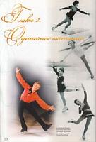 rsd_s_or_figure_skating_40_years_skating