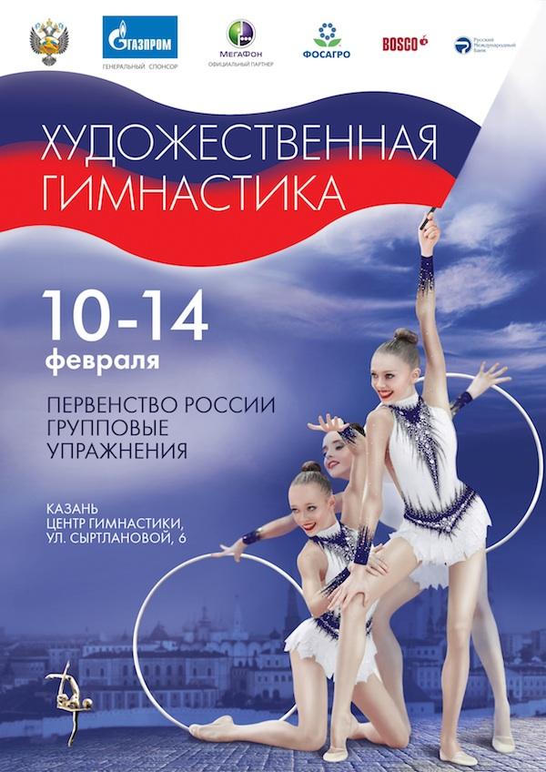 Первенство России по художественной гимнастике групповые упражнения