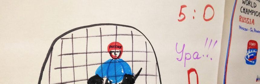 Дети рисуют Хоккей