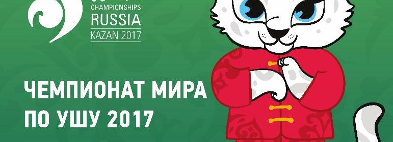 Чемпионат Мира по ушу в Казани