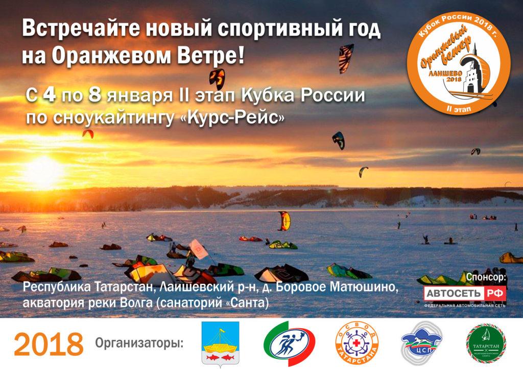 Сноукайтинг в Казани