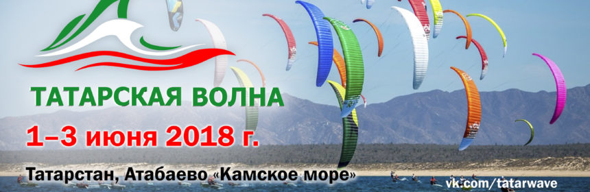 Татарская волна - 2018