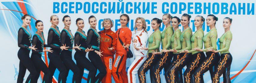 Всероссийские соревнования среди студентов по фитнес-аэробике