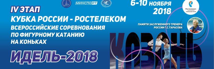 Расписание соревнований — «Идель 2018» IV ЭТАП «КУБКА РОССИИ-РОСТЕЛЕКОМ»