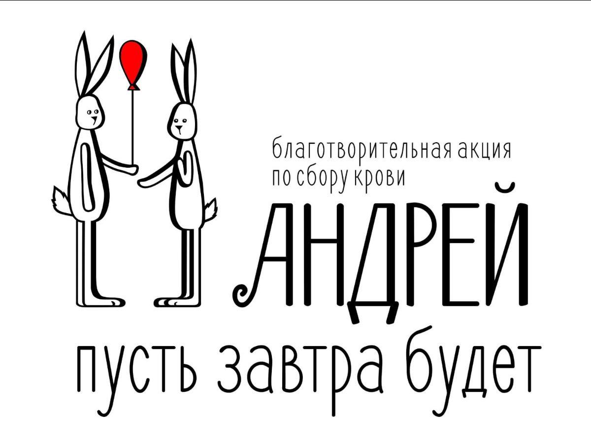 Ежегодная благотворительная акция по сбору крови для паллиативых пациентов «Андрей»