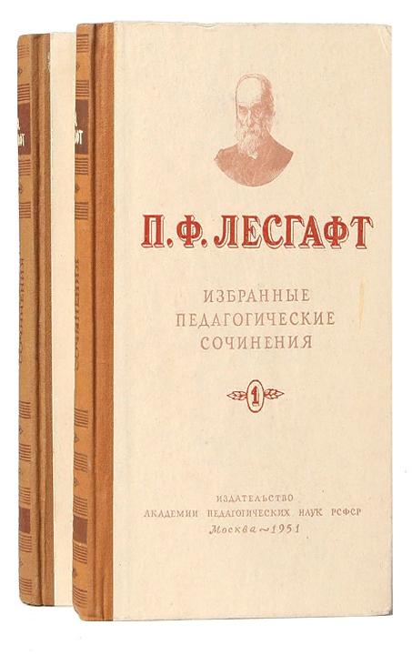 Лесгафт - Избранные педагогические сочинения