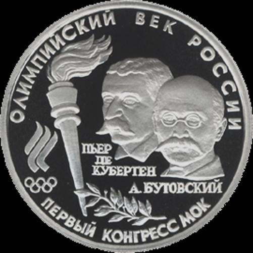 Памятная монета ЦБ РФ
