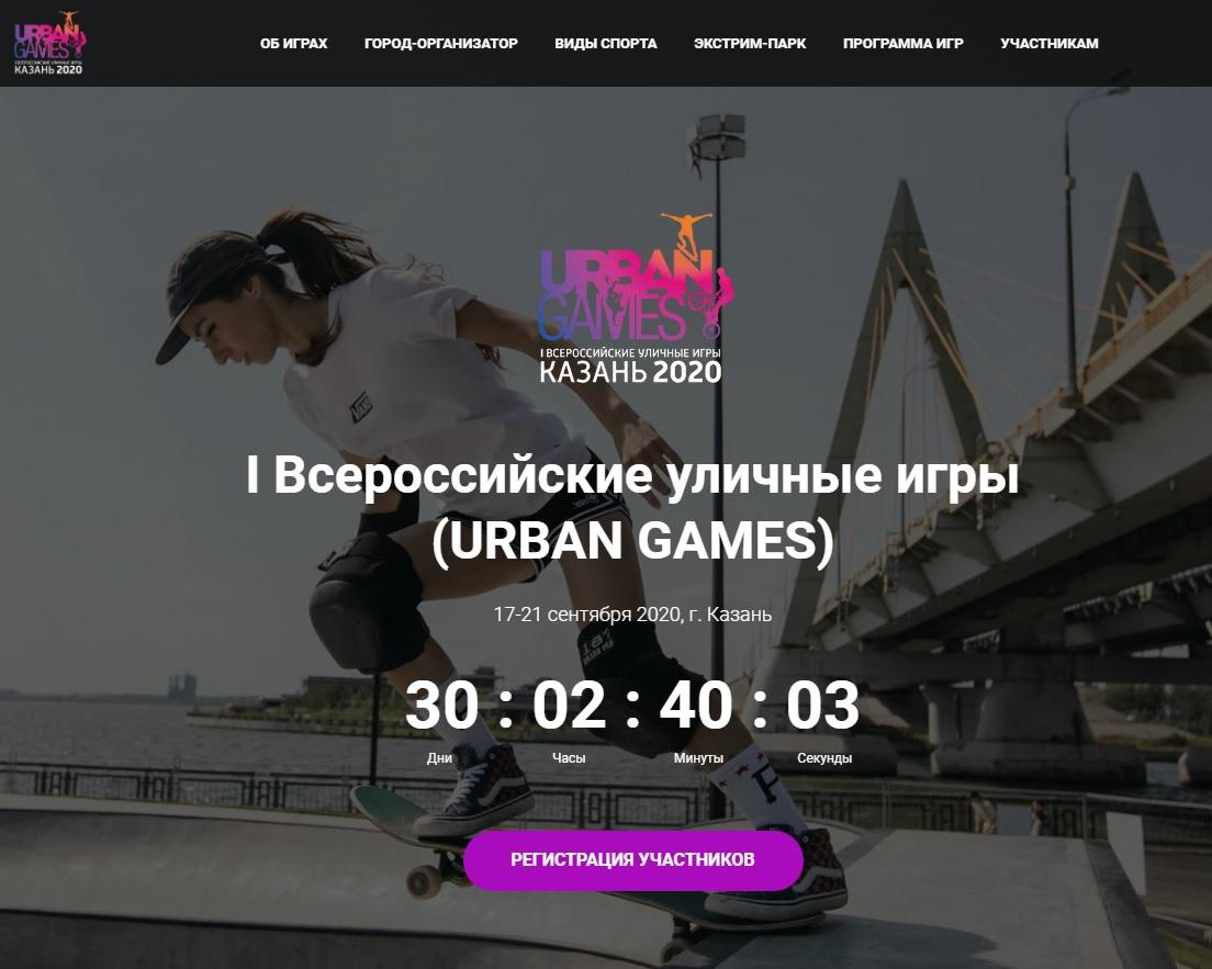 I Всероссийские уличные игры