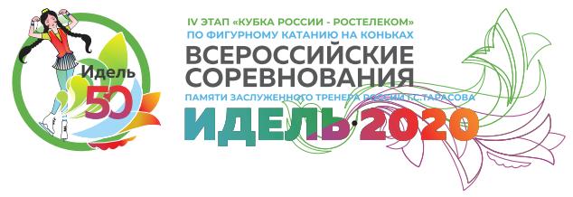 IV этап «Кубка России — Ростелеком»